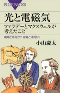 光と電磁気 ファラデーとマクスウェルが考えたこと 電場とは何か?磁場とは何か? ブルーバックス