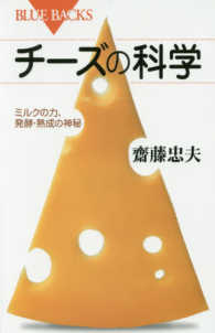 チーズの科学 ミルクの力、発酵・熟成の神秘 ブルーバックス