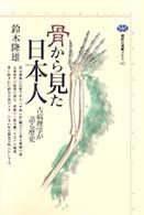 骨から見た日本人 古病理学が語る歴史 講談社選書メチエ