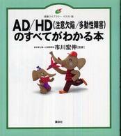 AD/HD(注意欠陥/多動性障害)のすべてがわかる本 健康ライブラリー イラスト版