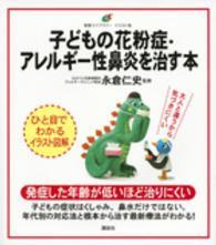 子どもの花粉症・アレルギー性鼻炎を治す本 イラスト版 健康ライブラリー