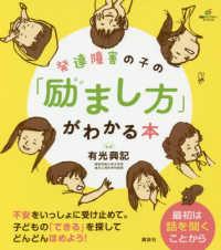 発達障害の子の「励まし方」がわかる本 健康ライブラリー ; スペシャル