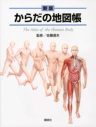 からだの地図帳 The atlas of the human body