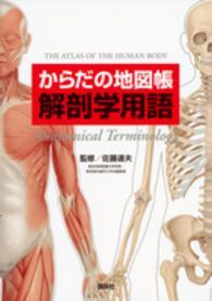 からだの地図帳解剖学用語 The atlas of the human body anatomical terminology