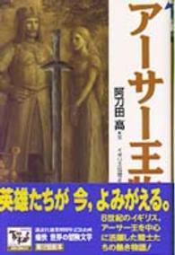 アーサー王物語 イギリス伝説より 痛快世界の冒険文学
