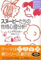 スヌーピーたちの性格心理分析 Kodansha sophia books