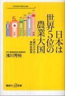 日本は世界5位の農業大国―大嘘だらけの食料自給率