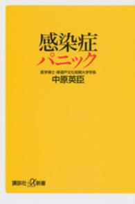 感染症パニック 講談社+α新書