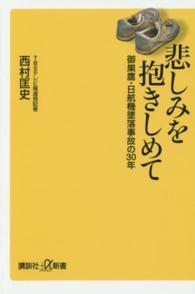悲しみを抱きしめて 御巣鷹・日航機墜落事故の30年 講談社+α新書 ; 701-1A