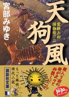 天狗風 霊験お初捕物控2
