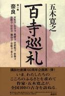 百寺巡礼 1 奈良
