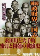 戦後政財界三国志 講談社文庫