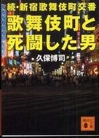 歌舞伎町と死闘した男―続・新宿歌舞伎町交番