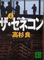 小説ザ・ゼネコン 講談社文庫