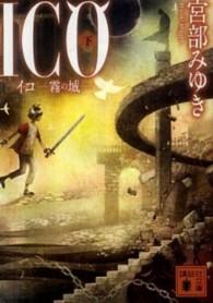 ICO(イコ) 下 霧の城 講談社文庫