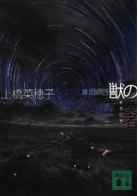 獣の奏者  3  探求編 探求編