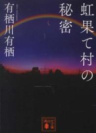 虹果て村の秘密 講談社文庫