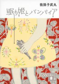 眠り姫とバンパイア 講談社文庫