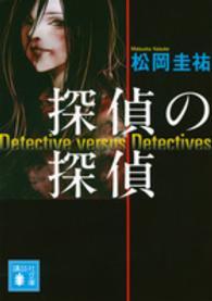 探偵の探偵 講談社文庫