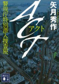ACT [1] 警視庁特別潜入捜査班 講談社文庫  や74-1