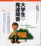 大学生の発達障害 不思議な「心」のメカニズムが一目でわかる こころライブラリーイラスト版