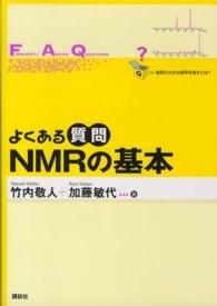 よくある質問NMRの基本 よくある質問シリーズ