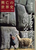 インカとスペイン帝国の交錯 12 What is Human History? インカとスペ 興亡の世界史 : what is human history? 12