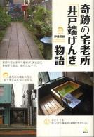 奇跡の宅老所「井戸端げんき」物語 介護Library