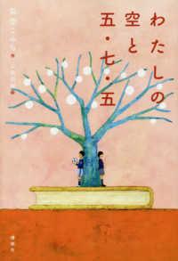 わたしの空と五・七・五 講談社文学の扉