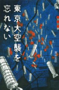 東京大空襲を忘れない 世の中への扉  歴史