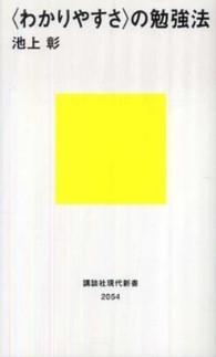 「わかりやすさ」の勉強法 講談社現代新書 ; 2054
