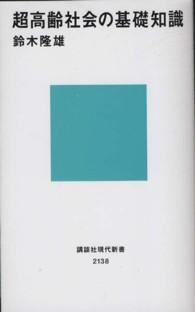 超高齢社会の基礎知識 講談社現代新書