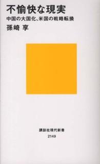 不愉快な現実 中国の大国化、米国の戦略転換