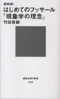 超解読!はじめてのフッサール『現象学の理念』 講談社現代新書