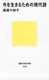 今を生きるための現代詩 講談社現代新書 ; 2209