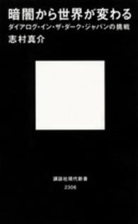 暗闇から世界が変わる ダイアログ・イン・ザ・ダーク・ジャパンの挑戦 講談社現代新書