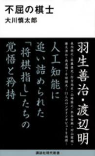 不屈の棋士 講談社現代新書  2378