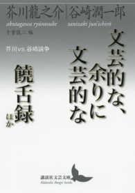文芸的な、余りに文芸的な・饒舌録ほか 芥川vs.谷崎論争 講談社文芸文庫