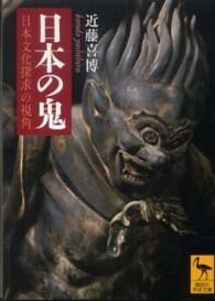 日本の鬼 日本文化探求の視角 講談社学術文庫
