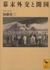 幕末外交と開国 講談社学術文庫 2133