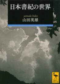 日本書紀の世界 講談社学術文庫