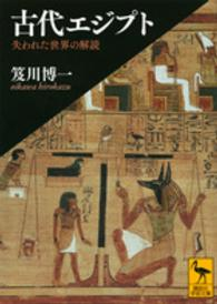 古代エジプト 失われた世界の解読 講談社学術文庫 ; 2255