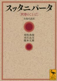スッタニパータ[釈尊のことば] 全現代語訳