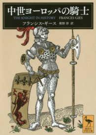 中世ヨーロッパの騎士 講談社学術文庫