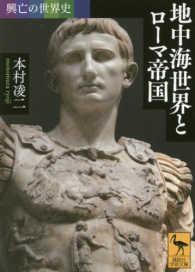 地中海世界とローマ帝国 講談社学術文庫  2466  興亡の世界史