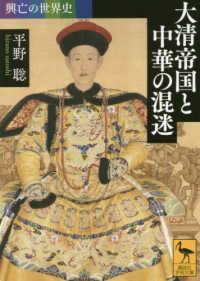 大清帝国と中華の混迷 興亡の世界史 講談社学術文庫