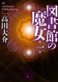 図書館の魔女 第1巻 講談社文庫  た127-1