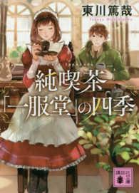 純喫茶「一服堂」の四季 講談社文庫  ひ58-1