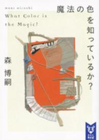 魔法の色を知っているか? 講談社タイガ  モA-02  [Wシリーズ]  [2]