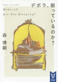 デボラ、眠っているのか? 講談社タイガ  モA-04  [Wシリーズ]  [4]